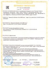 Сертификат соответствия для ИБП Newave